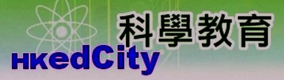 香港教育城:科學教育